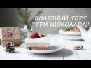 Полезный торт Три шоколада || Диетические рецепты