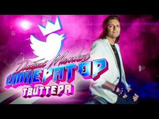 Дмитрий Маликов - Император Твиттера (#РР)