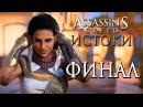 Прохождение Assassin's Creed Истоки Origins Часть 27 РОЖДЕНИЕ БРАТСТВА АССАСИНОВ ФИНАЛ