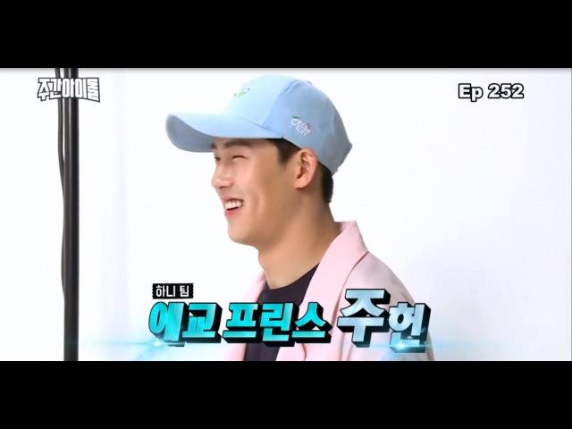 MONSTA Xs JooHeon - Weekly Idol Intro Compilation