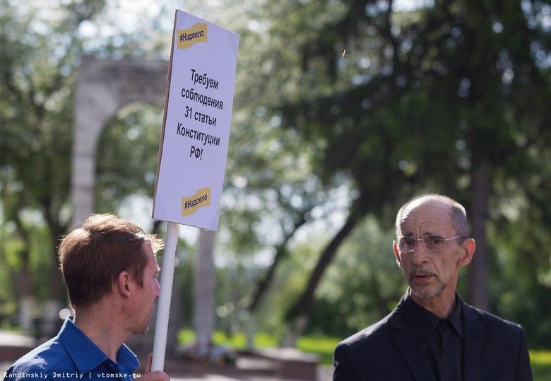 «Открытая Россия» вновь направит заявку на митинг в День Конституции в Томске