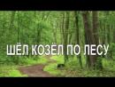 Двух летки песня КОЗЕЛ