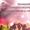 Отчетный концерт и церемония награждения лучших