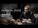 «Искусство лгать» Александр Невзоров об «Основном инстинкте»