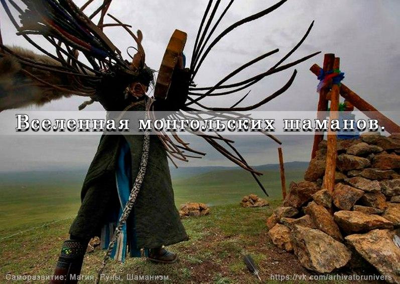 Вселенная монгольских шаманов AllLHOBYYls
