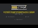 АРТ-СТРОЙ База Строительных материалов, пр-т Гагарина, 25в
