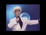 Пилот и Капитан - Лев Лещенко, Владимир Винокур и Лайма Вайкуле (Песня 99) 1999 год