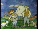 [итал. и рус. субт.]L'anello magico(Волшебное кольцо) Мультфильм. 1979г.