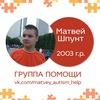 Группа помощи Матвею Шпунту.СБОР ОТКРЫТ!!