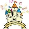 "Центр развития творчества ""Южная резиденция"""