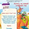"""Частный Детский сад """"Крошка Ру"""" СПБ"""