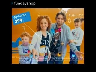 Реклама Funday