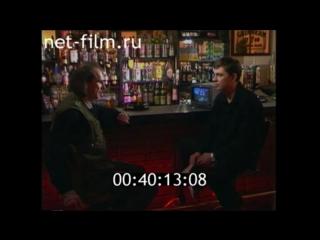 А. Балабанов, С. Бодров-мл. и А. Любимов о фильме Брат (22.11.1996)