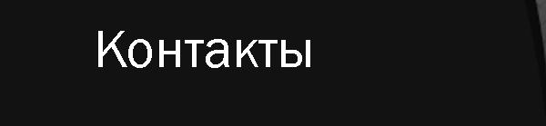 vk.com/pages?oid=-11451455&p=%D0%9A%D0%BE%D0%BD%D1%82%D0%B0%D0%BA%D1%82%D1%8B