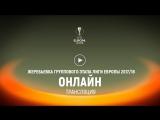 Жеребьёвка группового этапа Лиги Европы. Прямая трансляция