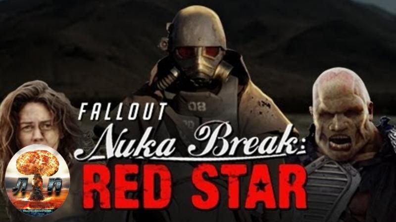 Fallout: Красная звезда (2013) 720HD