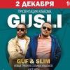 """GUF & SLIM l Презентация альбома """"GuSli"""" l 02.12"""