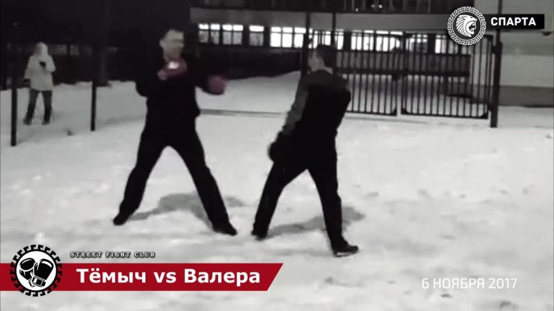 СПАРТА | Street Fight Club - Тёмыч vs Валера (6 ноября 2017)