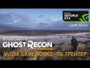 Tom Clancy's Ghost Recon Wildlands PC Trailer׃ Nvidia GameWorks