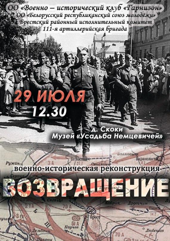 Реконструкторы воссоздадут картину освобождения Бреста и окрестностей в 1944 году