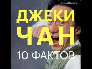 10 фактов: Джеки Чан
