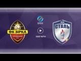 Звезда 1-0 Сталь Каменское | Обзор матча