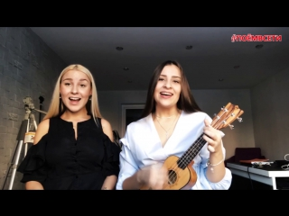 Artik ft. Asti - Неделимы (cover by Радмира ft. Софья Мантулины),красивые девушки классно спели кавер,красивый голос,поёмвсети