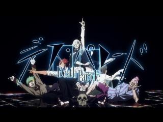 [AnimeOpend] Death Parade 1 OP | Opening (NC) [Смертельный Парад / Парад Смерти 1 Опенинг] (1080p HD)