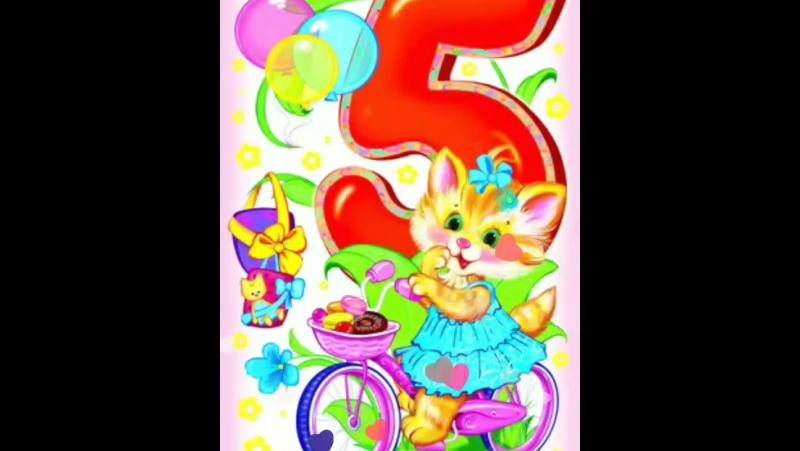 Веселье, шарики, хлопушки, На торте целых пять свечей, Друзья, подарки и игрушки, И ты сегодня чуть взрослей. Мечтай! Пусть все
