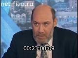 Час пик (21.07.1997) Георгий Сатаров