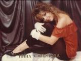 Инна Смирнова и гр.Фея - Наша музыка 1989