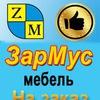 """""""ЗарМус"""" корпусная мебель на заказ (25-000)"""
