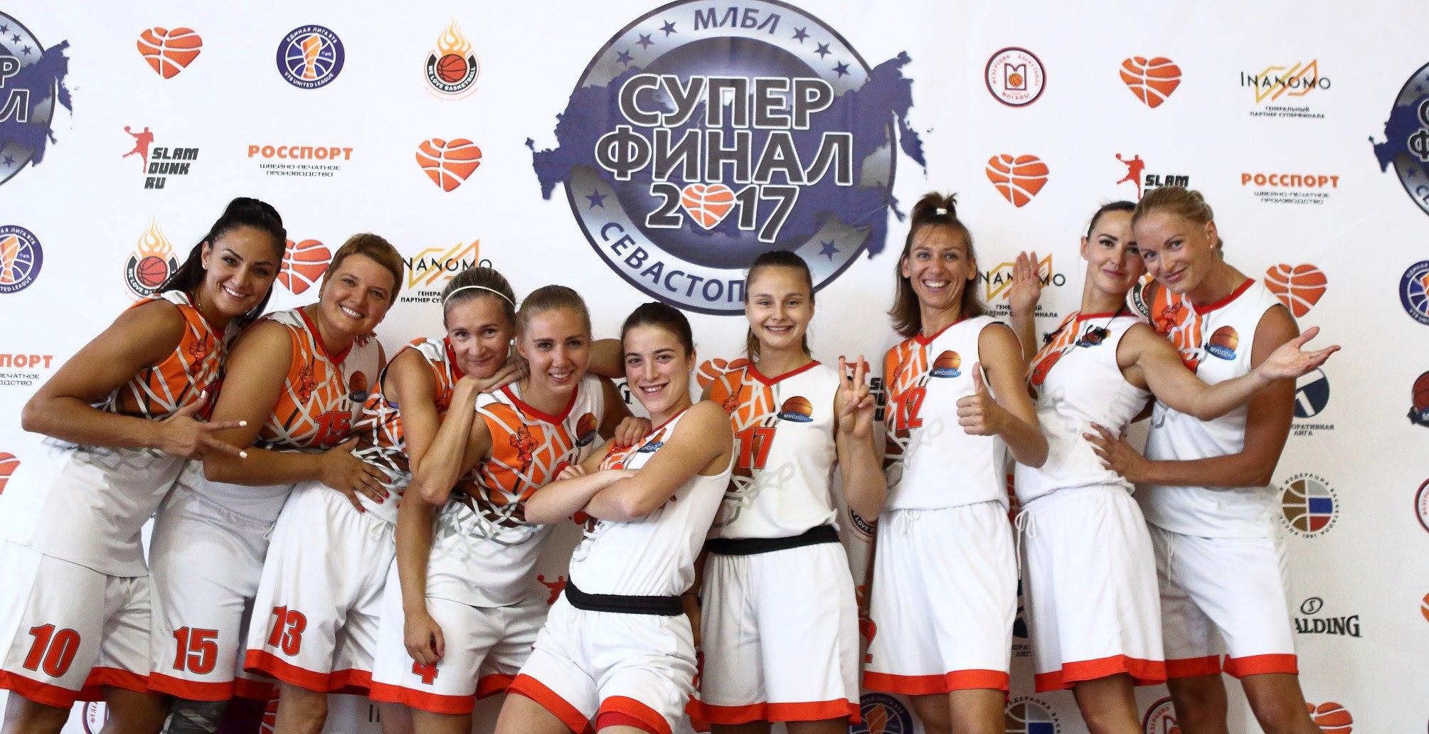 Муссон Севастополь женщины баскетбол
