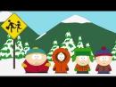 Южный парк\South Park - 6 сезон (часть 2)