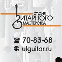 Логотип Уроки гитары / Студия гитарного мастерства