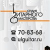 Уроки гитары | Студия гитарного мастерства