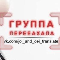 △ JOI & CEI translate | femdom △