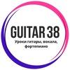 Уроки гитары, вокала, фортепиано в Иркутске