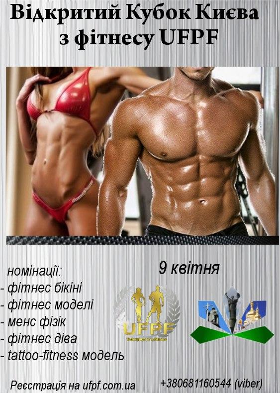 фитнес бикини, менс физик