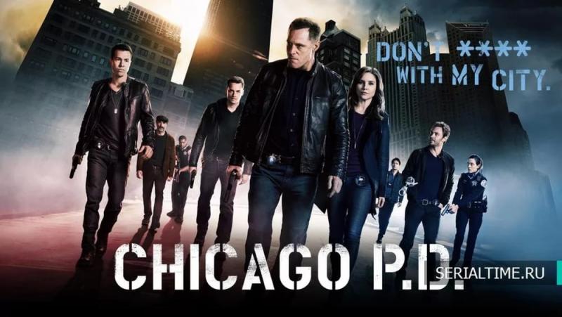 Полиция Чикаго (1 сезон) трейлер