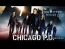 Полиция Чикаго 1 сезон трейлер