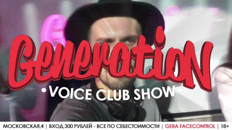 05 АВГУСТА | GENERATION VOICE | GOSTI BAR