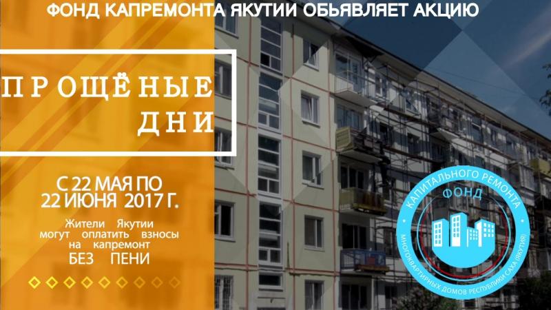 ПРОЩЕНЫЕ ДНИ Фонд капитального ремонта многоквартирных домов Республики Саха (Якутия)