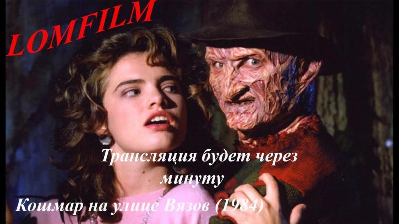 Смотрим фильм вместе *** Кошмар на улице Вязов (1984) (A Nightmare on Elm Street)