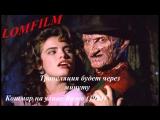 Смотрим фильм вместе  Кошмар на улице Вязов (1984)  (A Nightmare on Elm Street)