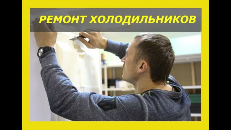 Ремонт холодильников т. 278-44-19 Пермь