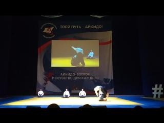 Выступление сборной команды Краснодарского края по айкидо