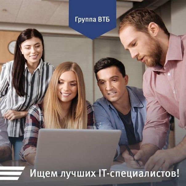 Если вы хотите работать в лидирующей финансовой группе страны, увлечен