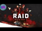 Обзор ● RAID: World War II Beta ● Зарплата во Второй Мировой Войне
