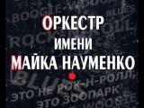 Оркестр имени Майка Науменко. Репетиция.